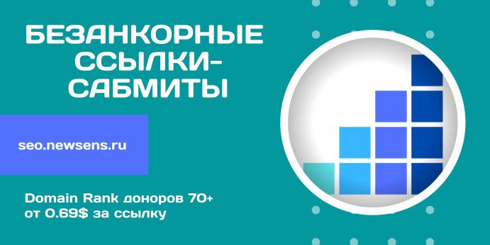 seo.newsens.ru